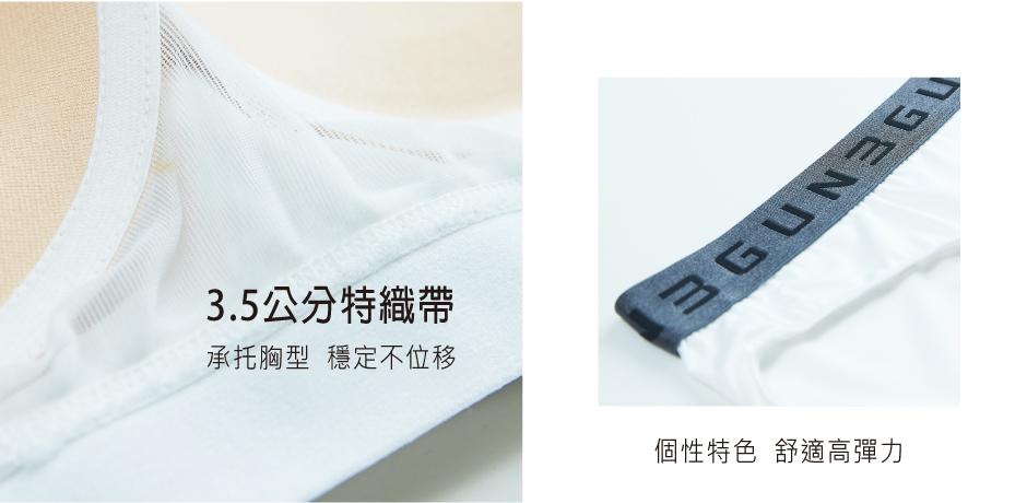3GUN |男性時尚內衣褲MIT品牌-QUEEN-極棉女短挖背Bra