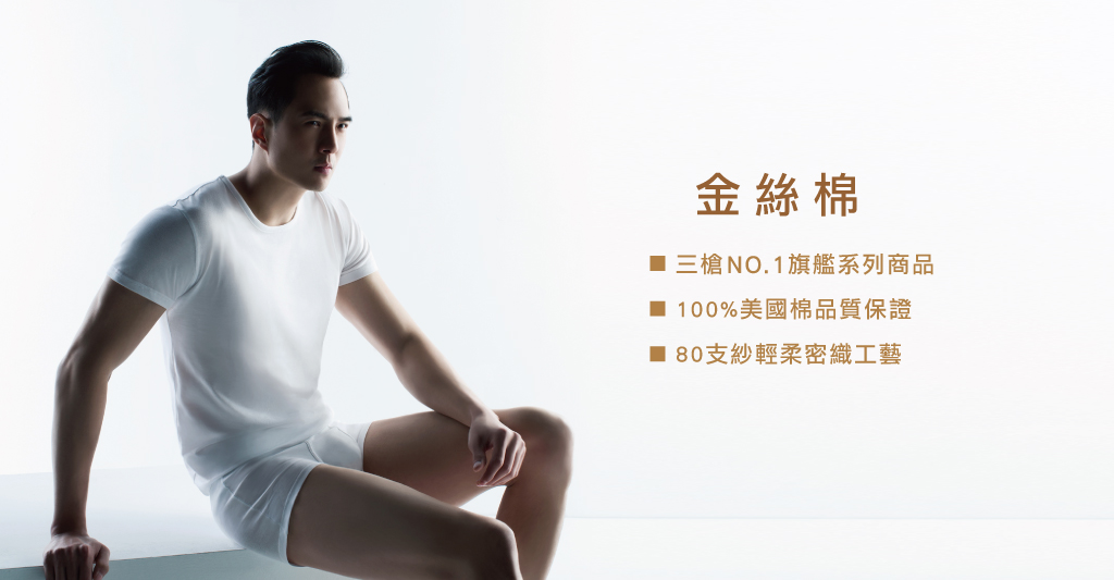 3GUN |男性時尚內衣褲MIT品牌-金絲棉系列-夏女短袖