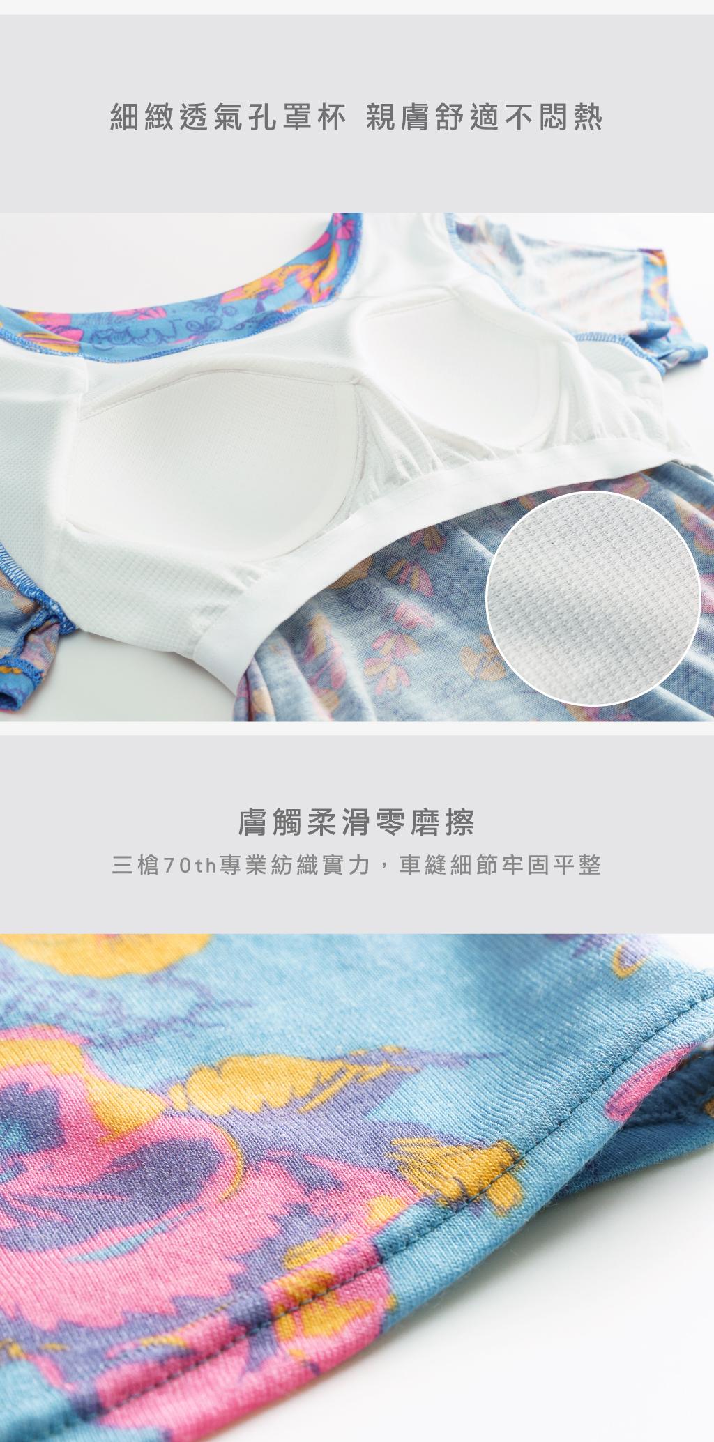 制菌防蟎女無鋼圈BRA短袖-天絲-印花-宜而爽 YOURSUN 都會機能舒適生活服飾