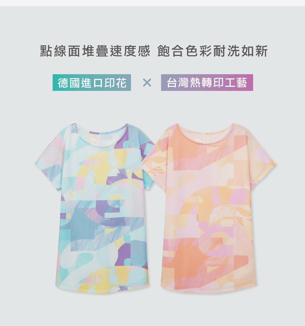專利吸排女印花圓領連袖衫-YA系列-享動時尚-宜而爽 YOURSUN 都會機能舒適生活服飾