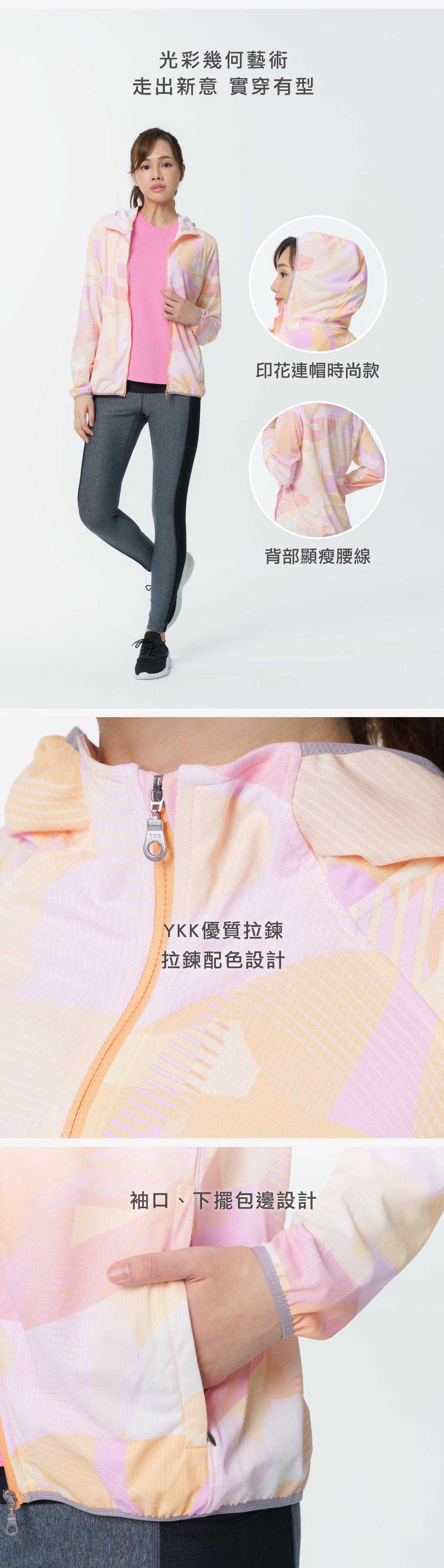 專利吸排女印花連帽外套-YA系列-享動時尚-宜而爽 YOURSUN 都會機能舒適生活服飾