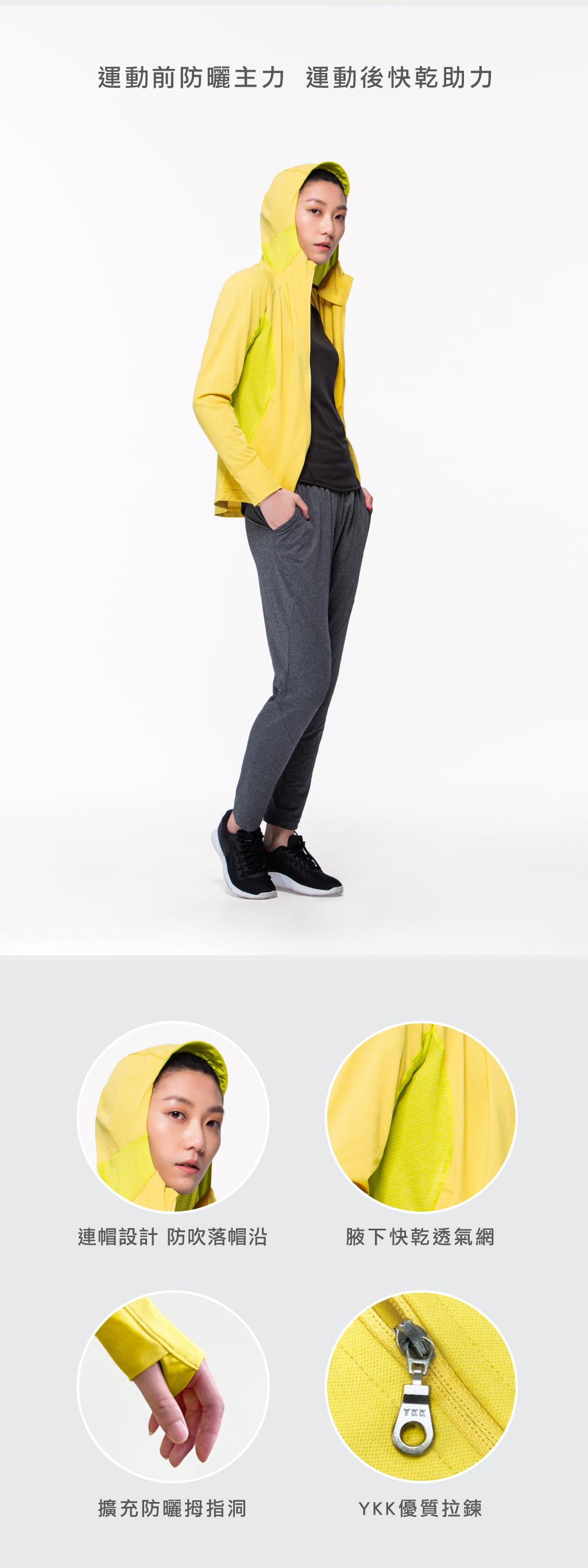 防曬網眼女收納式連帽外套-YA系列-享動時尚-宜而爽 YOURSUN|都會機能舒適生活服飾
